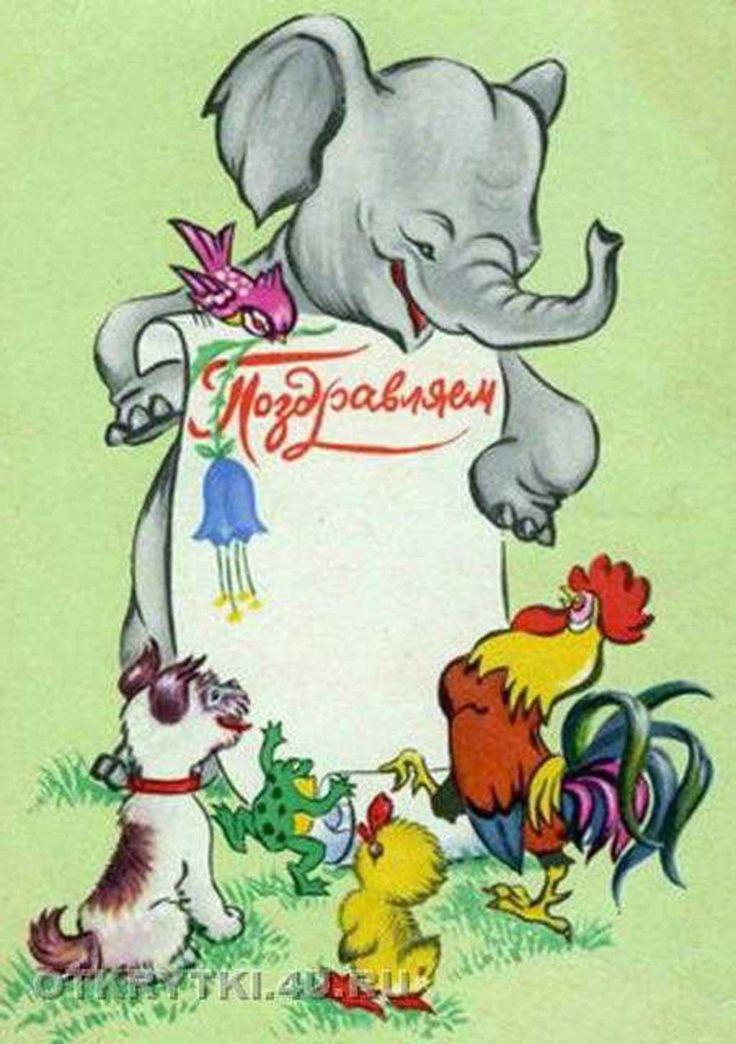 С днем рождения советская открытка 1958 года