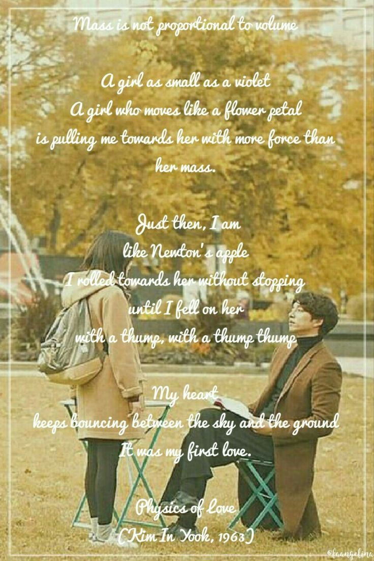Physics of Love. A lovely poem from kdrama Goblin ...