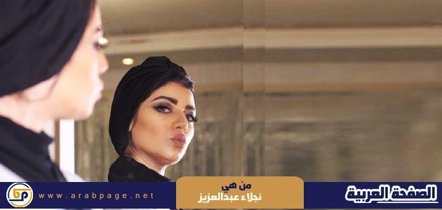 نجلاء عبدالعزيز الإعلامية الأولى سبب قصتها Incoming Call Screenshot Incoming Call