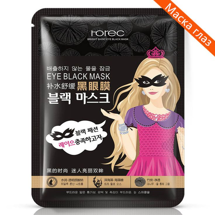 Official Sales Horec Natural Bamboo Charcoal Extract Eye Mask Remove Dark Circle Fade Eyes Grain Black Patch Masks Skin Care