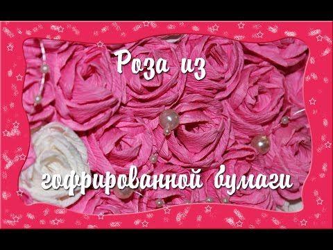 Видео мастер-класс: делаем розы из гофрированной бумаги - Ярмарка Мастеров - ручная работа, handmade