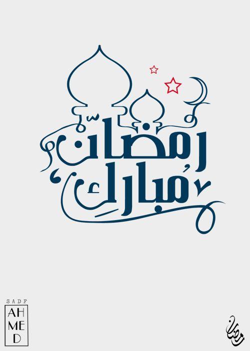 Design . Ramadan . Ramadan Kareem . Ramadan Mubarak . Typography . Arabic . Islamic . تصميم . رمضان . رمضان كريم . رمضان مبارك . تيبوجرافي . عربي