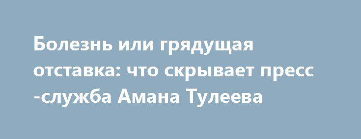 Болезнь или грядущая отставка: что скрывает пресс-служба Амана Тулеева http://apral.ru/2017/06/21/bolezn-ili-gryadushhaya-otstavka-chto-skryvaet-press-sluzhba-amana-tuleeva/  Затянувшийся отпуск губернатора Кемеровской области Амана Тулеева, выход из которого откладывался уже дважды, вызвал противоречивые [...]