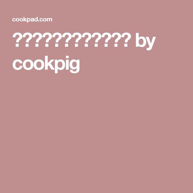 油そばのたれ(覚え書き) by cookpig