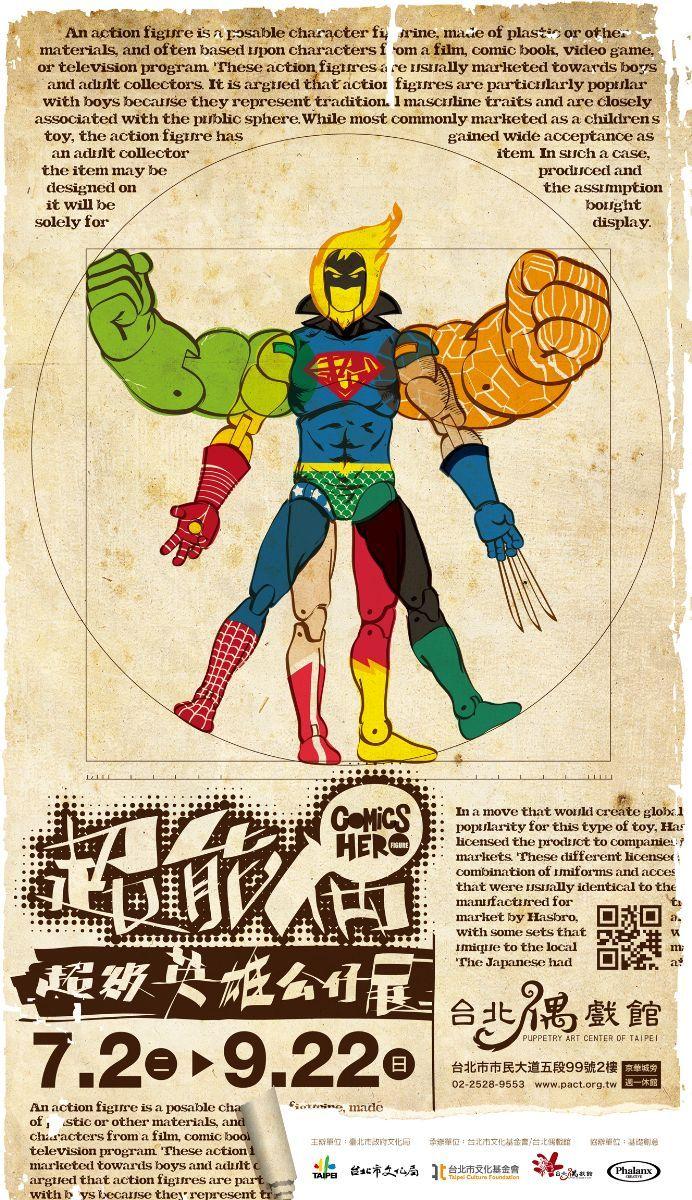 台北偶戲館 | 展覽介紹 | 偶的特展回顧區 | 超。能。偶-超級英雄公仔展!