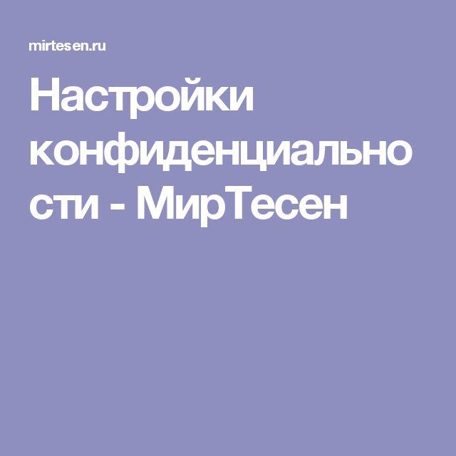 Настройки конфиденциальности - МирТесен