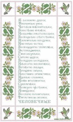 Мантра - Для дома (таблички, обереги, миниатюры) - Схемы вышивки - Иголка