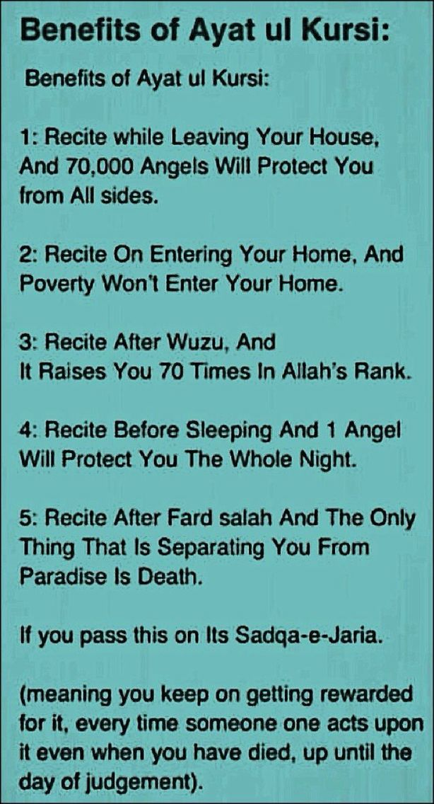 Benefits of ayath Al qursi