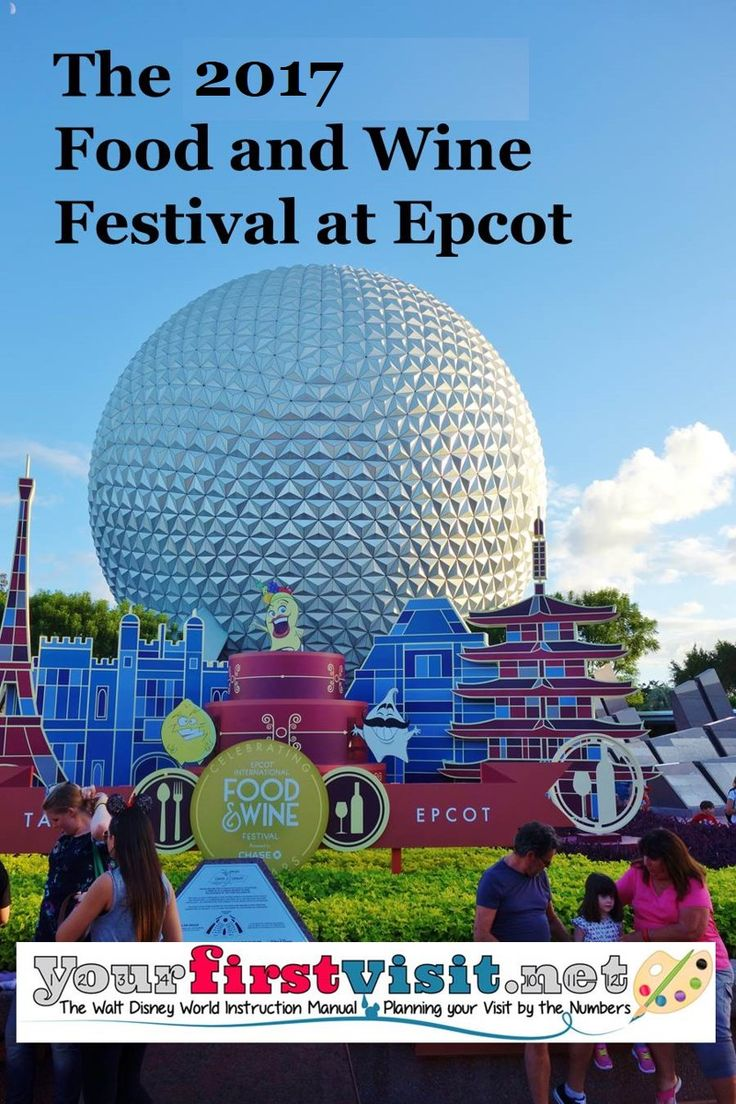 DISNEY WORLD'S 2017 INTERNATIONAL FOOD AND WINE FESTIVAL AT EPCOT - here are the details you'll want to know