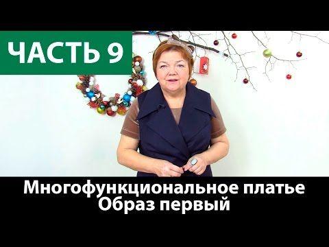 Многофункциональное платье ОБРАЗ 1 Часть 9 - YouTube