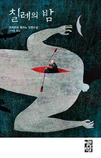 칠레의 밤 | 로베르토 볼라뇨 (지은이) | 알베르토 모랄레스 아후벨 (그림) | 우석균 (옮긴이) | 열린책들 | 2010-02-05 | 원제 Nocturno de Chile (2000년) | 읽은 날 : 2015년 1월 27일