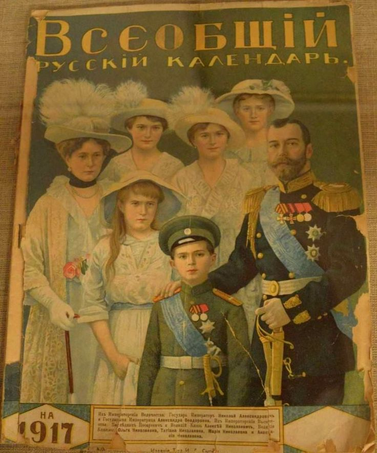 The Romanov family on a Russian calendar for the year 1917.