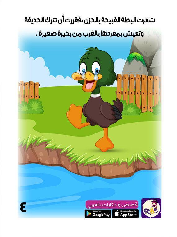 قصة البطة القبيحة للاطفال من قصص الحيوانات للاطفال قصص تربوية مفيدة للطفل قصص قبل النوم Stories For Kids Children App