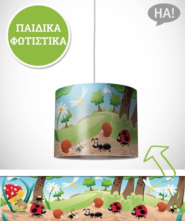Οι καλύτερες τιμές για Παιδικά Φωτιστικά 49,90€!  Φωτιστικά: http://www.houseart.gr/fwtistika/22  #houseart #ταπετσαρίες #αυτοκόλλητα_τοίχου #παραβάν #πίνακες #φωτιστικά #ρολοκουρτίνες #stickers #dividers #canvas #lights #roller #wallpapers