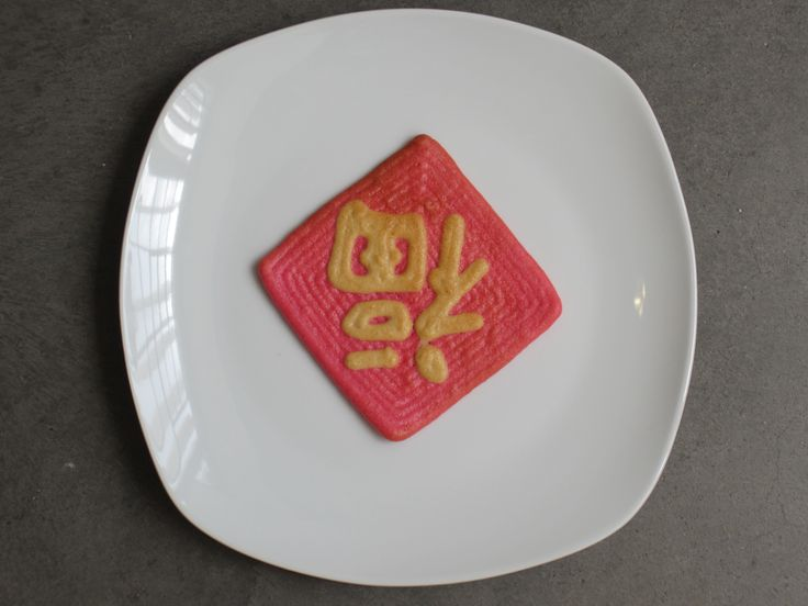 The Chinese character Fú is found on many doors in China, upside-down on diagonal red squares, meaning a wish for prosperity to descend upon a dwelling. Several customers in China requested an edible version, so we did some printing... Helping to spread prosperity, one cookie at a time.