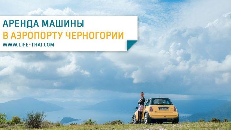 Рассказываю про аренду авто в аэропорту Черногории: есть ли стойки проката в аэропортах Тиват и Подгорица, цены на машин, условия проката и другие важные моменты. Можно ли онлайн арендовать авто в аэропорт Тиват / Подгорица? Стоимость доставки машины в аэропорт, где есть бесплатная доставка.