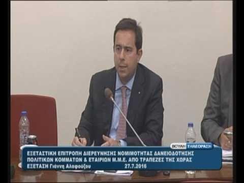 Παρέμβαση στην 11η Συνεδρίαση της Εξεταστικής Επιτροπής για τα Δάνεια Κομμάτων και ΜΜΕ κατά την εξέταση του κ. Ι. Αλαφούζου - http://goo.gl/LmMfAz #vouli #exetastiki #daneia #mme #skai