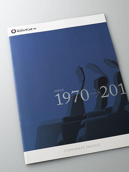 創業40周年の会社案内制作 会社案内 パンフレット専科