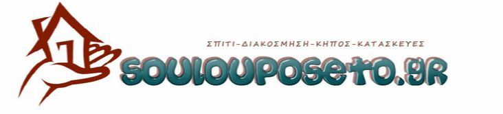 ΣΟΥΛΟΥΠΩΣΕ ΤΟ