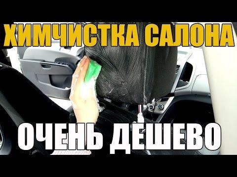 Химчистка салона автомобиля, своими руками. ЗА 3 КОПЕЙКИ! - YouTube