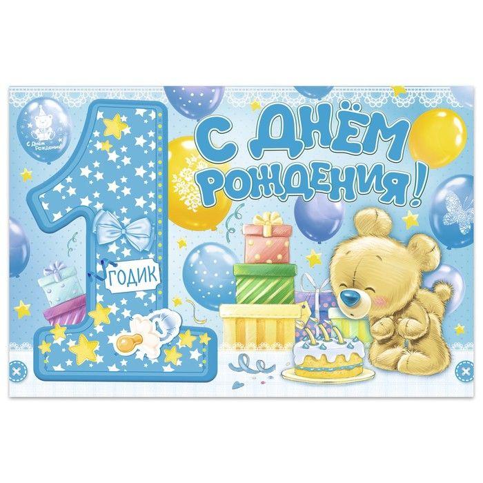 Открытка на день рождения годик мальчику, картинки открытки тамара