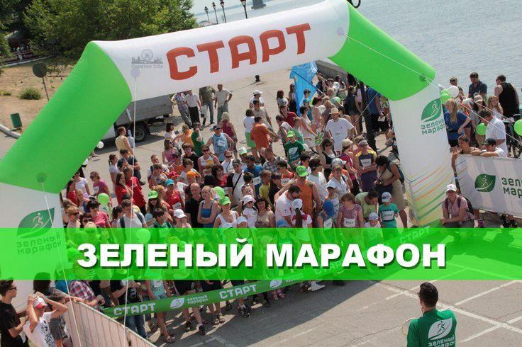 """На Набережной Саратова пройдет """"Зеленый марафон""""  На Набережной Космонавтов в Саратове 28 мая в 09:00 в шестой раз пройдет забег """"Зеленый марафон"""". Этот всероссийский забег в крупнейших городах традиционно проводит Сбербанк. Партнером акции в Саратове традиционно выступает информационное агентство """"СарИнформ"""".  Во время марафона в каждом городе организуют социально полезные инициативы, направленные на улучшение городской среды – от субботников до организации детских площадок и посадки…"""