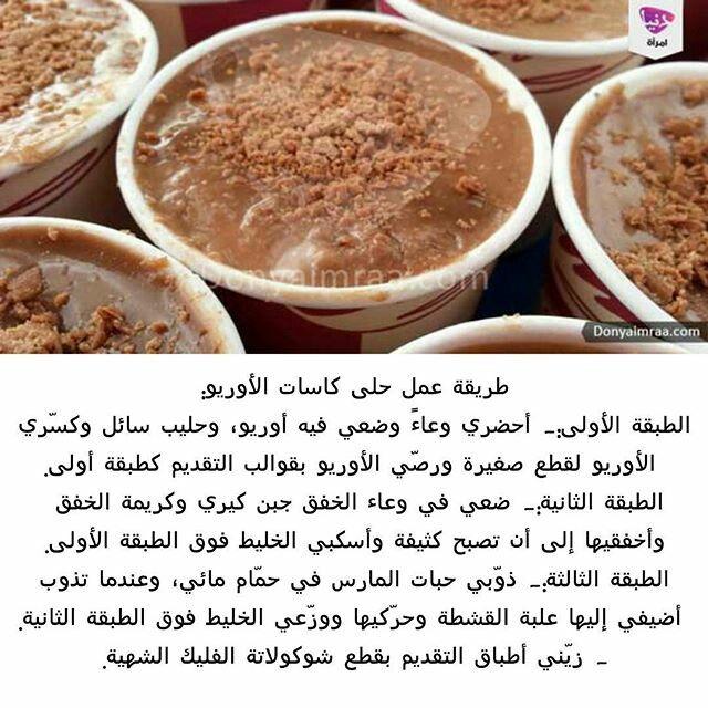 وصفة حلى كاسات اوريو وصفات حلويات طريقة حلا حلى كاسات كيك الحلو طبخ مطبخ شيف Food Arabian Food Arabic Food