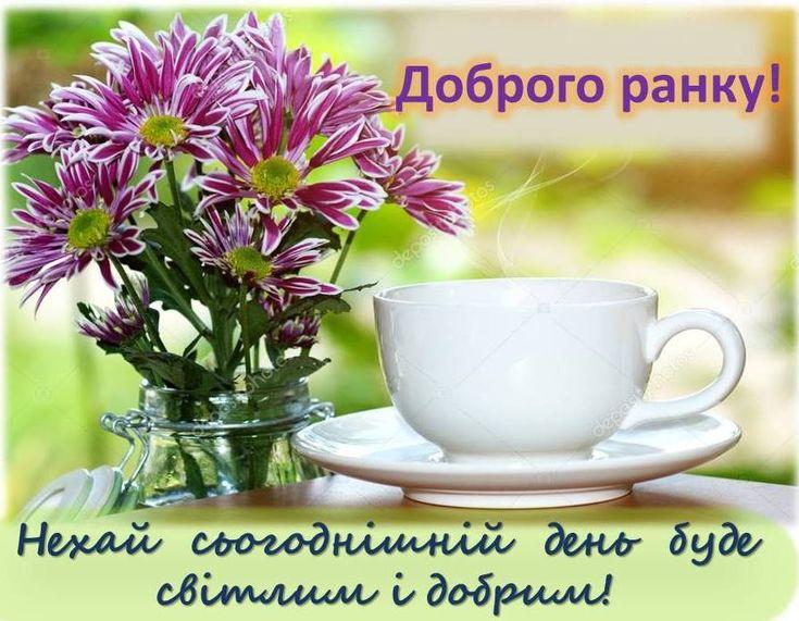 Картинки доброго ранку приятного дня