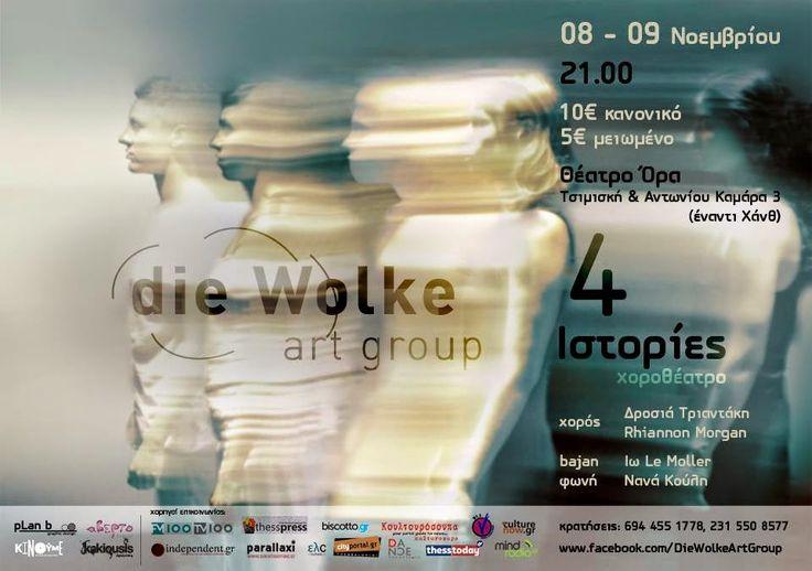 in the studio: Four stories -die Wolke art group