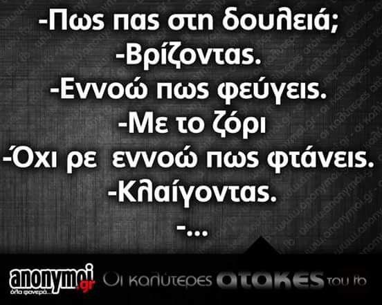 -Πώς πας στη δουλειά; οι καλυτερες ατάκες του fb #greekquotes