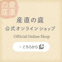 産直の庭 公式オンラインショップ