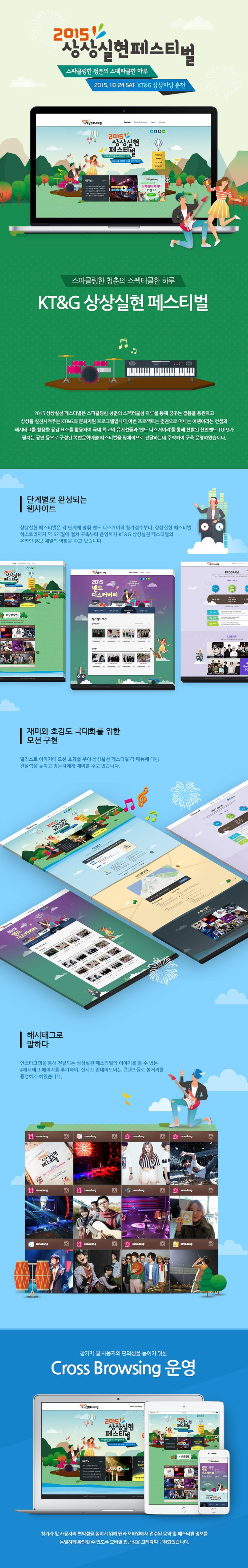 KT&G 상상실현 2015 웹사이트 구축