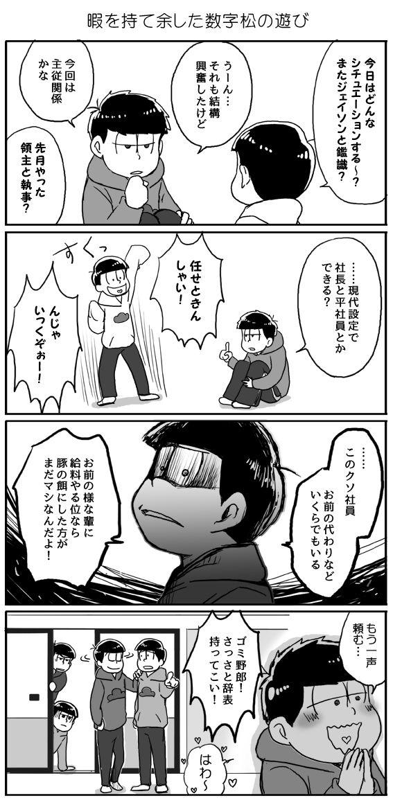 松ログ2(一十四) [2]