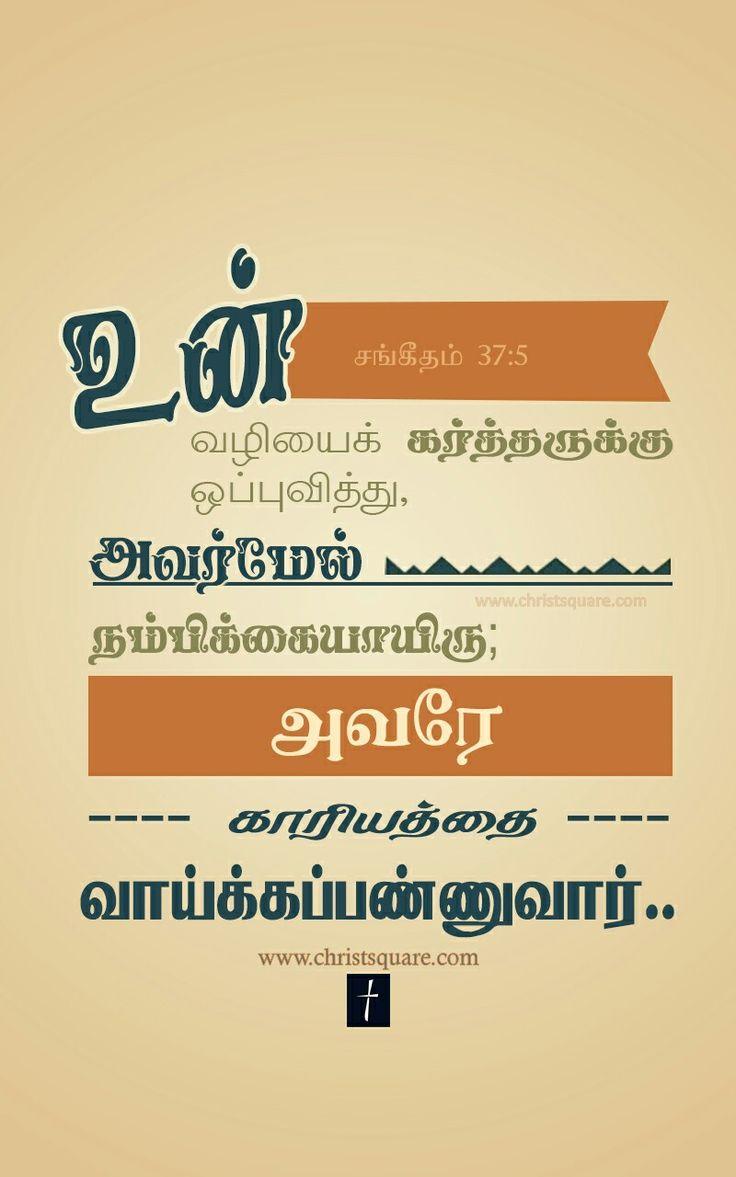 Tamil christian wallpaper, tamil bible wallpaper, mobile christian tamil wallpaper