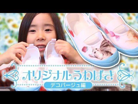 【DIY】ダイソーグッズでアレンジ!オリジナル上履き作り〜デコパージュ編〜 Decoupage DIY Decorating shoes ☆ Saaaaaya - YouTube