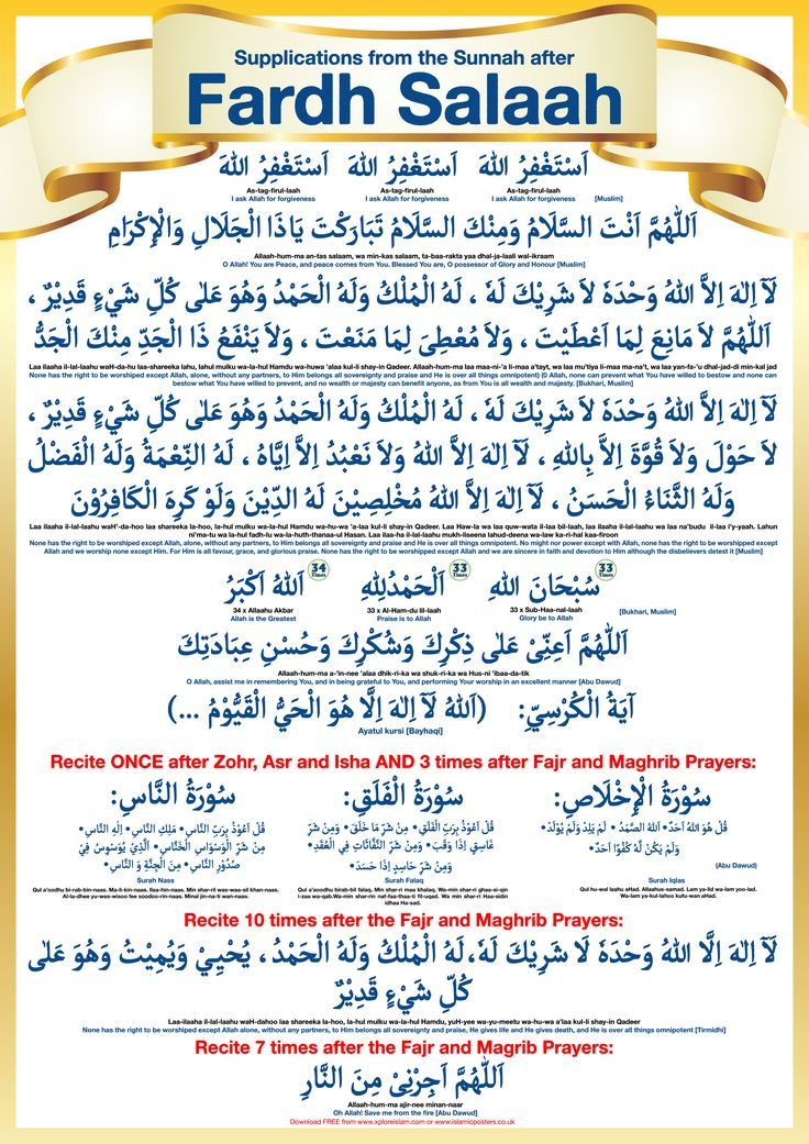 1 Supplications Duaa after Salaah A1 White.jpg (7020×9930)