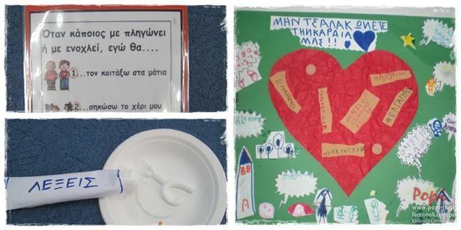 Ενδοσχολική βία ( 6η Μαρτίου ) - Bullying - Popi-it.gr