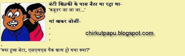funny hindi sms kabutr ja ja ja