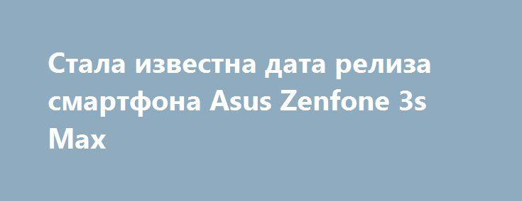 Стала известна дата релиза смартфона Asus Zenfone 3s Max http://ilenta.com/news/smartphone/news_14754.html  Компания Asus официально представила свой «долгоиграющий» смарфтон Zenfone 3s Макс еще на прошлой неделе. ***