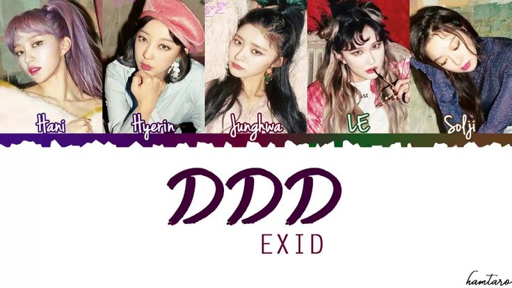 EXID (이엑스아이디) - DDD (덜덜덜) Lyrics [Color Coded_Han_Rom_Eng]