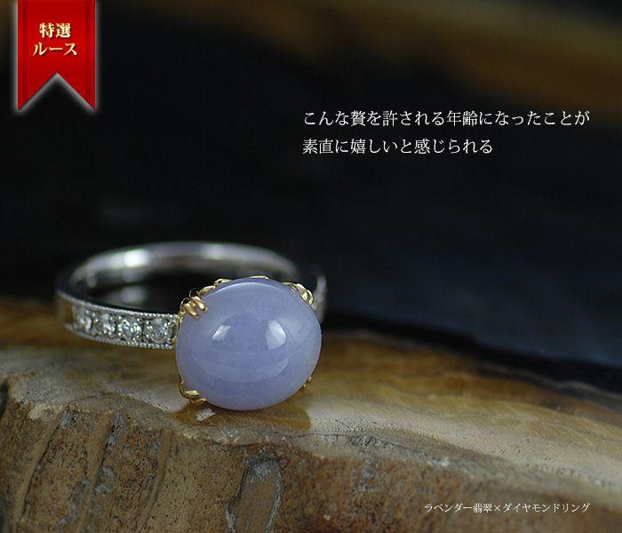 ラベンダー翡翠×ダイヤモンドリング  ラベンダー翡翠。艶たっぷりの滋味深い色は年齢を重ねるごとに肌になじませていきたい