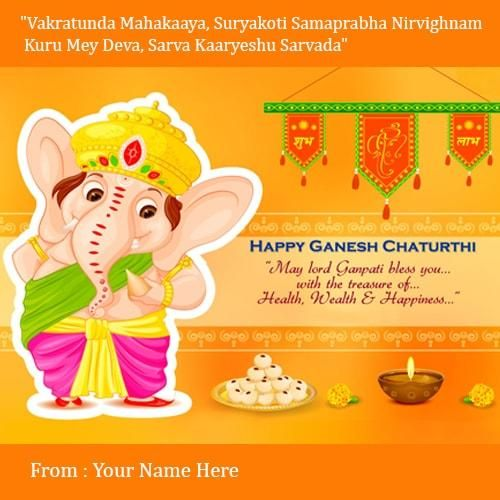 write name on ganesh chaturthi greeting cards quotes images. wishes to your…