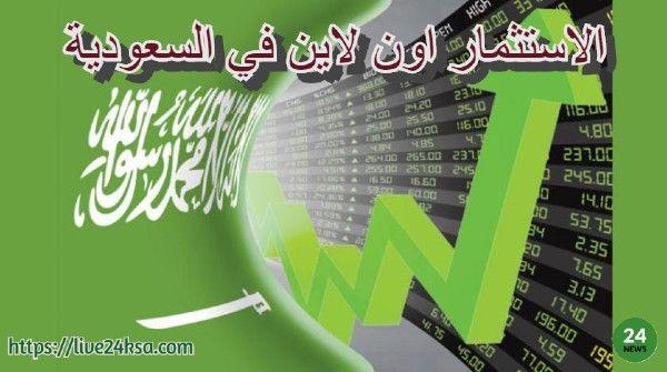 الاستثمار اون لاين في السعودية افضل استثمار للمال 2019 Neon Signs Trading Signs