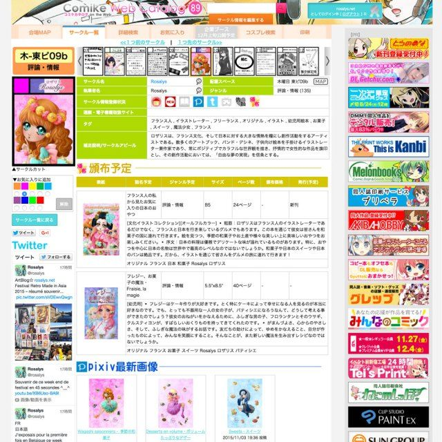 Comiket 89 (Tōkyō JAPAN) 2015  コミックマーケット 89 - from #rosalys at www.rosalys.net - work licensed under Creative Commons Attribution-Noncommercial - #Art blog Événements Events Sainkai コミケ コミケット コミックマーケット サークルカット Circle cut Comic Market Comike Comiket Japan Japon Tôkyô 冬コミ 日本 東京