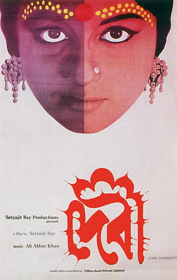Satyajit Ray's Poster for Devi