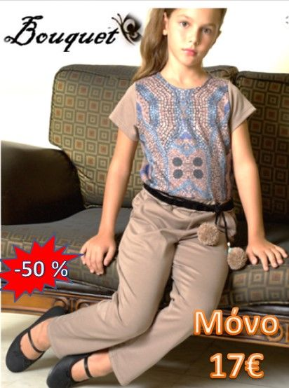 www.albatross-junior.gr το #on_line κατάστημα παιδικών ρούχων