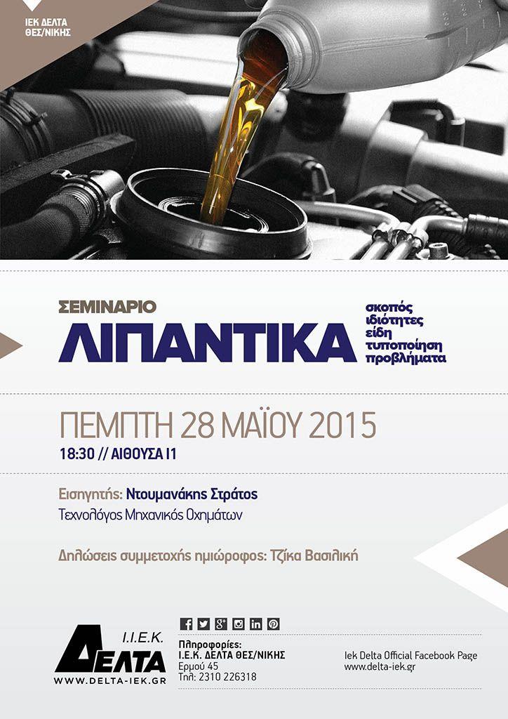 Σεμινάριο του Τομέα Μηχανολογίας με τίτλο Λιπαντικά: Σκοπός, Ιδιότητες, Είδη, Ταυτοποίηση, Προβλήματα