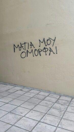 Ευοσμος, Θεσσαλονίκη  Evosmos, Thessaloniki #greek_quotes #quotes #greekquotes #greek_post #ελληνικα #στιχακια #γκρικ #γρεεκ #edita