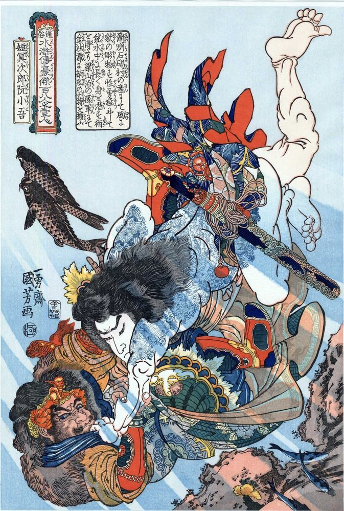 KUNIYOSHI UTAGAWA Japanese Woodblock Print SUIKODEN Tattoo Samurai Water Battle