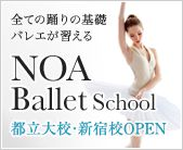 NOA Ballet School
